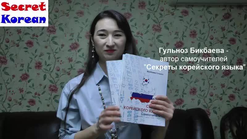 Самоучитель по корейскому языку 1급-1_промо видео