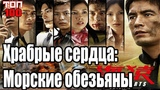 ХРАБРЫЕ СЕРДЦА МОРСКИЕ ОБЕЗЬЯНЫ   BRAVE HEARTS UMIZARU 2012.ТОП-100. Трейлер