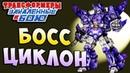 ЦИКЛОН НАШЁЛ БОГА! Трансформеры Закаленные в Бою Transformers Forged To Fight ч.221