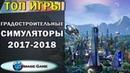 Топ новых Градостроительных Симуляторов 2018 - 2017 года Лучшие Экономические Стратегии
