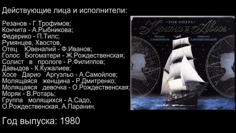 Рок опера Юнона и Авось аудио