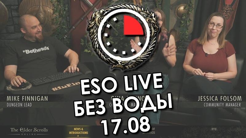 ESO LIVE без воды - 17.08 | Путь Жертвоприношений (вайпы разработчиков)