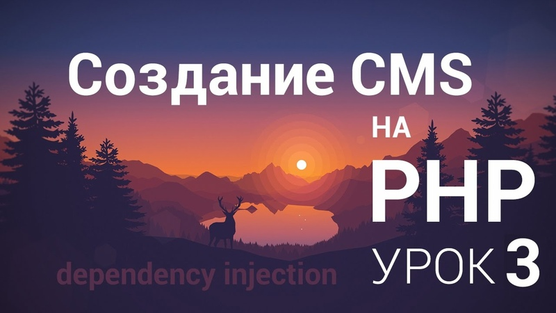 Создание CMS на php - 3 урок (Dependency injection, Composer, Class Cms)