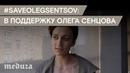Российские актеры записали обращение в поддержку Олега Сенцова