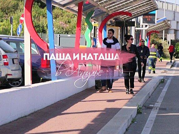 ЖаннаПожени Паша и Наташа в Апулии
