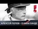 Алексей Попов о Ники Лауде