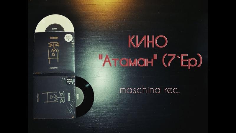 На Игле 13 Атаман от Maschina rec Виктор Цой и группа Кино