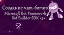 Создание чат-ботов используя Bot Builder SDK 4, часть 2