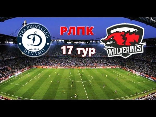 FIFA 18 | Profi Club | РЛПК | 18 сезон | Дивизион 3 | Dynamo - Wolverines | 17 тур