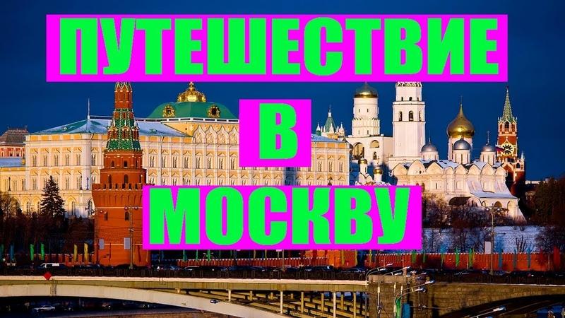Путешествие в Москву. Влог.