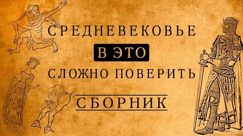 СРЕДНЕВЕКОВЬЕ:В ЭТО СЛОЖНО ПОВЕРИТЬ!/СБОРНИК