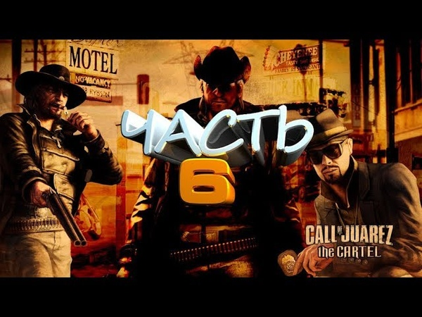 GamePlay 638. Call Of Juarez The Cartel Часть 6 Прохождение