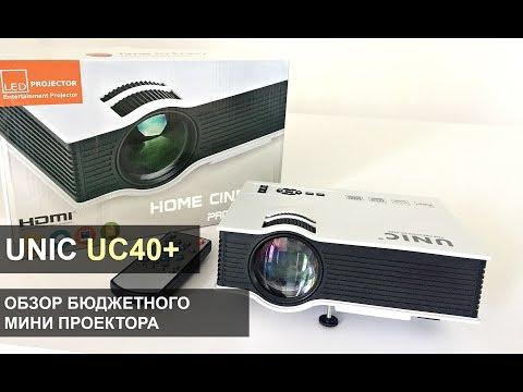 UNIC UC40 Обзор бюджетного мини проектора
