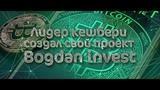altumcapital скам, Bogdan Investor говорит запустил проект лидер кешбери