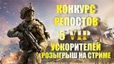 WARFACE- РАЗДАЮ 5 VIP-ок на 7 дней ВО ВРЕМЯ СТРИМА