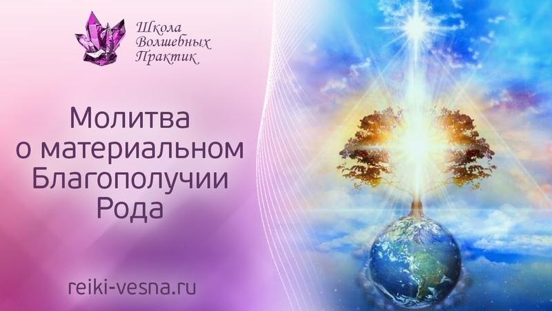 Молитва о материальном Благополучии Рода Рейки Деньги МАСТЕР РЕЙКИ Наталья Весна