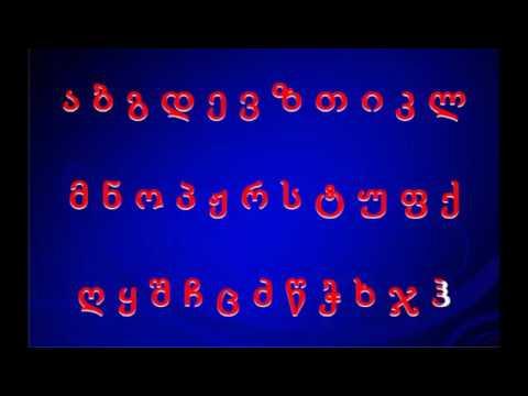 ქართული ანბანი Georgian Alphabet