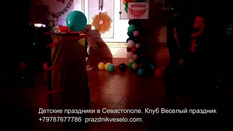 детский день рождения 3 года в Севастополе с Машей и Медведем