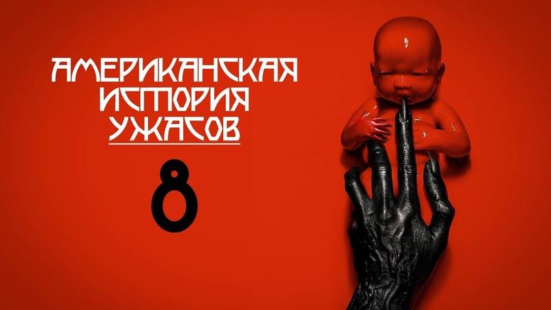 Американская История Ужасов 8 сезон дата выхода тема