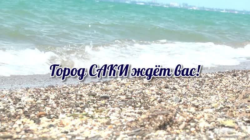 Экскурсия по городу Саки Первый курорт Крыма