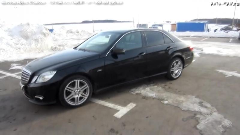 Mercedes Benz E-Class Тест-драйв.Anton Avtoman. » Freewka.com - Смотреть онлайн в хорощем качестве