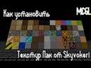 MCGL Как установить текстур пак от Skyvoker1 FPS