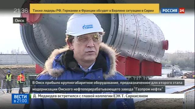 Новости на Россия 24 • Омский НПЗ выходит на мировой уровень