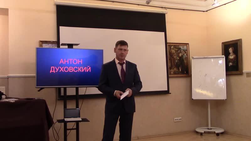 Отзыв Константина Килина Курсы ораторского мастерства Антон Духовский ORATORIS