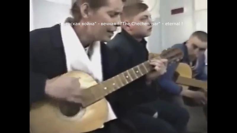 Есть только миг Песня под гитару Госпиталь Моздока 23 03 2000 г Видео Гончаренко