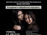Мастер-класс Станислава Пуковского в Тюмени 4-5 августа 2018 год