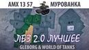 ЛБЗ 2.0 | AMX 13 57 | Мурованка | Коалиция - Excalibur [wot-vod]