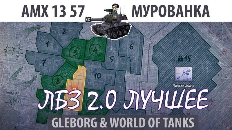 ЛБЗ 2 0 AMX 13 57 Мурованка Коалиция Excalibur wot