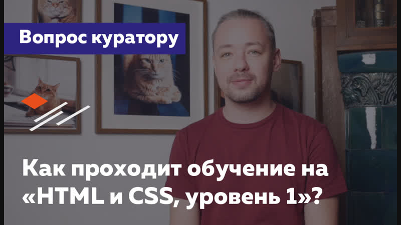 Как проходит обучение на «HTML и CSS, уровень 1»? — Вопрос куратору HTML Academy