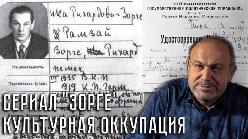 Сериал Зорге - культурная оккупация АлександрКолпакиди РихардЗорге РусофобияКино
