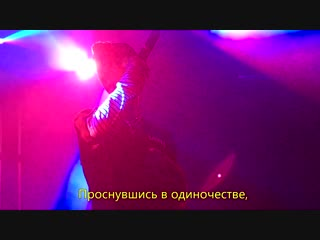 Lil peep - needle (when i lie) / перевод / with russian sub