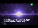 Мегапроект человечества Большому адронному коллайдеру 10 лет