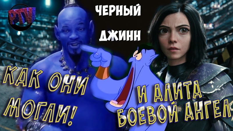 ПРОВАЛЬНЫЙ ДЖИНН В АЛАДДИНЕ (Синий Телепузик) И обзор -Алита Боевой Ангел .