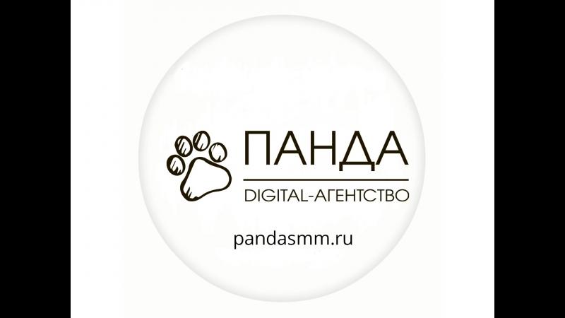 Digital-агентство ПАНДА