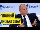 Результатов НОЛЬ! Путин СРАВНИЛ российскую и американскую КАМПАНИИ в Сирии