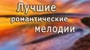 Шедевры инструментальной музыки Дмитрий Метлицкий Оркестр