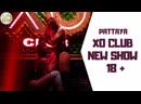 Новое, довольно соблазнительное шоу, На Грани. XO CLUB. PATTAYA.