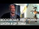 Московская электронная школа. Русских рабов начала выращивать ВШЭ. Эвтаназия. Трамп