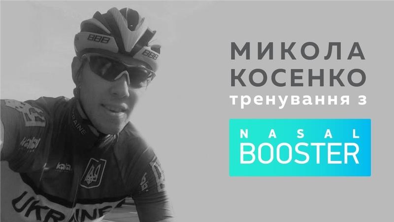 Nasal Booster | Огляд від Миколи Косенко