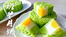 美丽的~班兰月饼 ❤ How to Make Beautiful Pandan Jelly Mooncake
