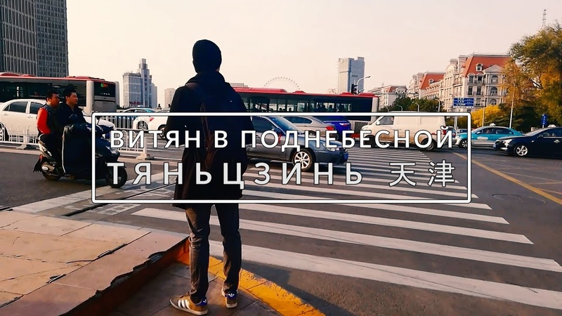 Странствующий Витян Влог из Тяньцзиня