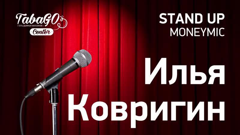 Илья Ковригин