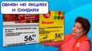 Развод на акциях и скидках в Пятерочке Дикси и Магните Как нас обманывают в супермаркетах