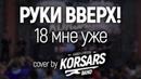 Руки Вверх! - 18 Мне уже (Cover by KORSARS band)