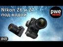 PWE News 49| Nikon Z для подводной съемки, Tamron излечился, 360° видео в 5.7К