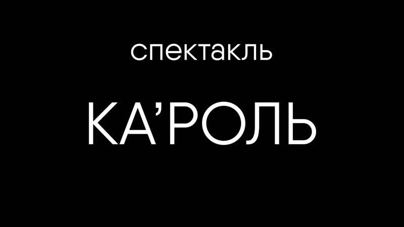 Трейлер спектакля Кароль